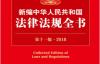 新编中华人民共和国法律法规全书(第十一版·2018)(mobi+epub+azw3)
