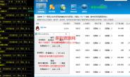 PC版一键断网+限速成品和源码(调用360)