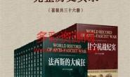 世界反法西斯战争完整历史实录(套装共36册)(epub+azw3+mobi)