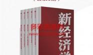 新经济学(套装5册)(epub+azw3+mobi)