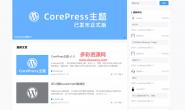 WordPress博客主题:CorePress v1.5