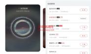 安卓网易云音乐v7.3.0解锁黑胶VIP