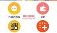 撩妹恋爱话术app破解版下载,解锁所有内容 仅限安卓用户