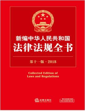 2019122107404257 - 新编中华人民共和国法律法规全书(第十一版·2018)(mobi+epub+azw3)