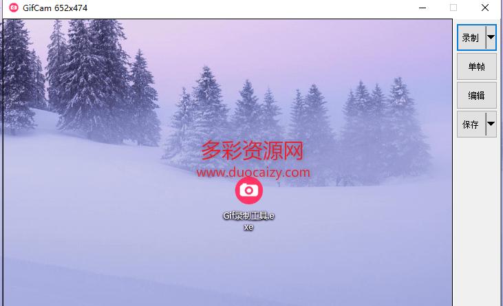 2020072807373291 - PC版GIF录制工具 v5.5.0.0软件