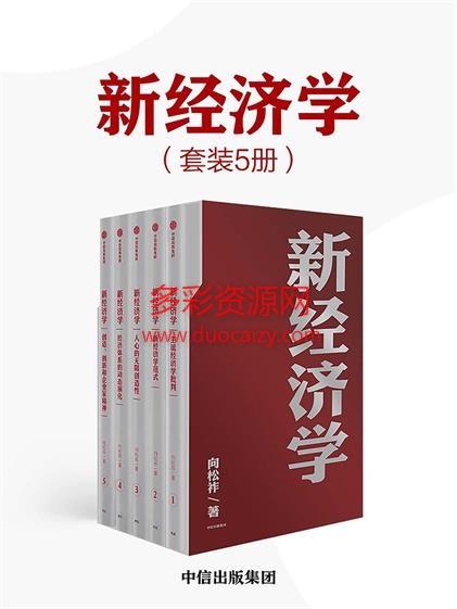 2020081808371748 - 新经济学(套装5册)(epub+azw3+mobi)